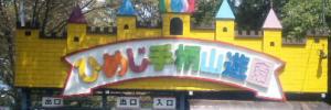 ひめじ手柄山遊園