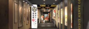 東京ラーメン国技館・舞