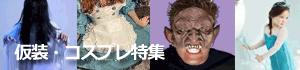宴会・仮装コスプレ特集