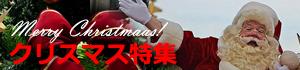クリスマス特集